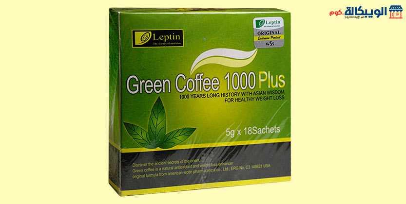 القهوة الأمريكية الخضراء للتخسيس green coffee 1000 plus