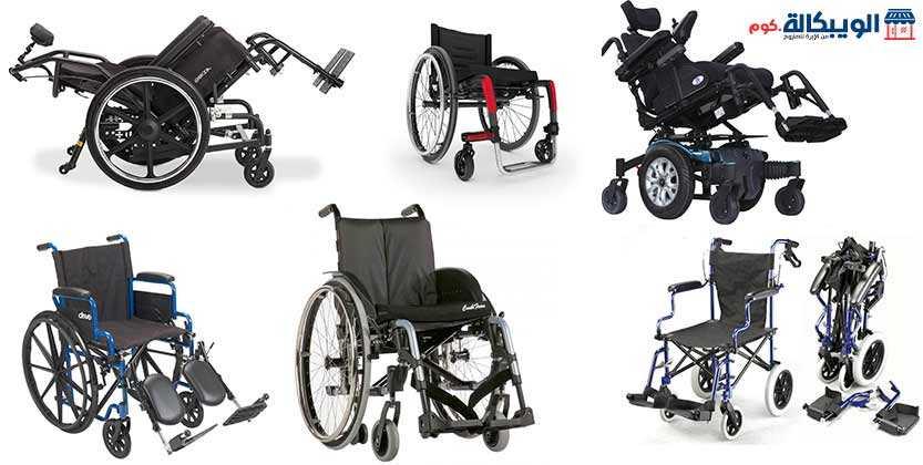 انواع الكراسي المتحركة
