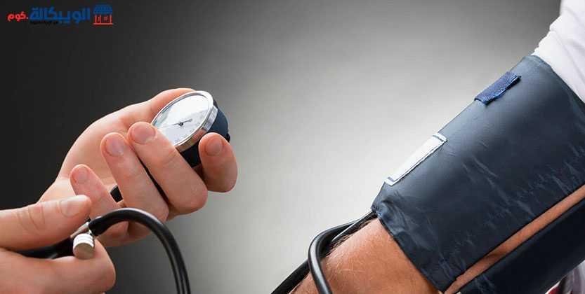 علاج ضغط الدم والوقاية منه