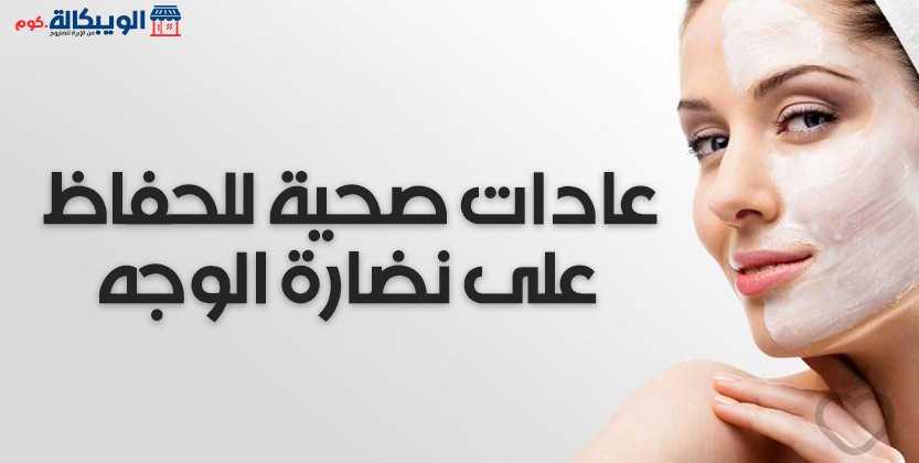 عادات صحية للحفاظ على نضارة الوجه