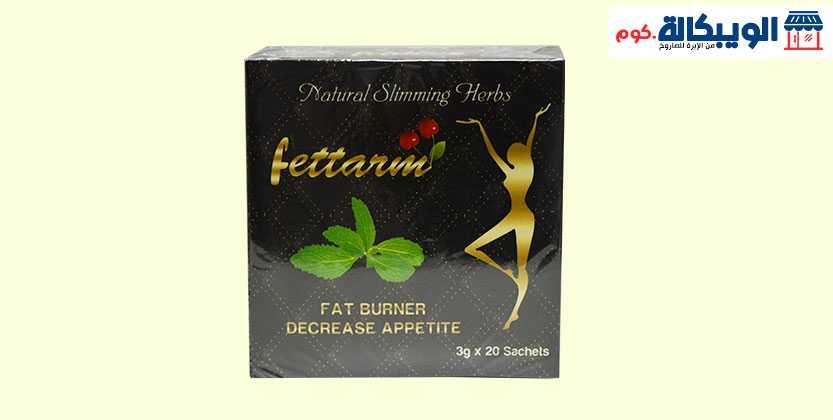 اعشاب فيتارم للتخسيس – Herbal Fettarm