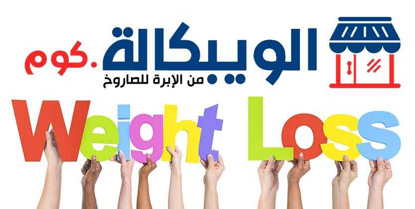 الويبكالة افضل مواقع التخسيس في مصر