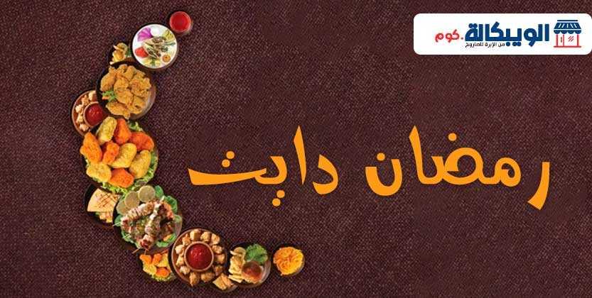 دايت رمضان