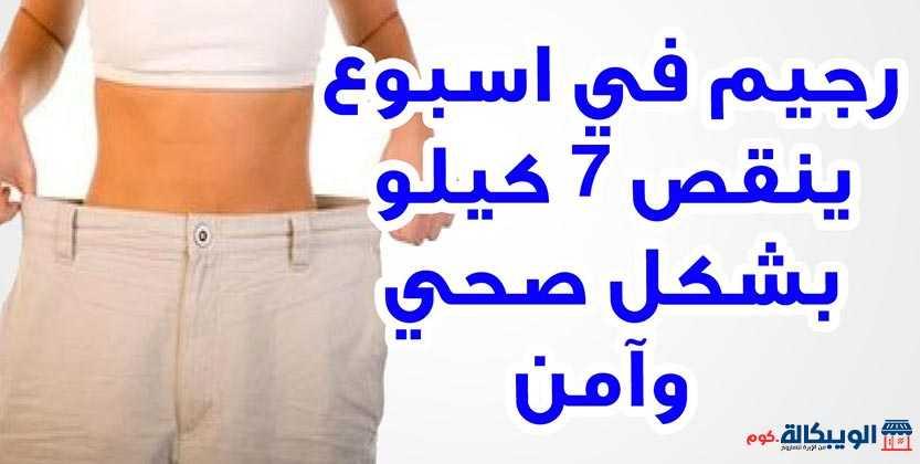 نظام غذائي صحي للتخسيس 7 كيلو في الأسبوع