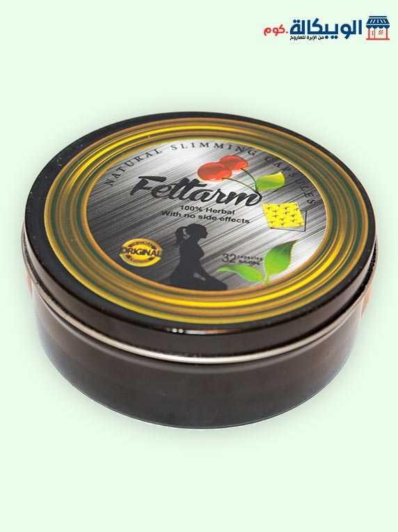 كبسولات فيتارم الالماني للتخسيس | Fettarm 3