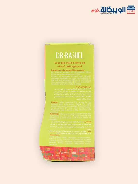 كريم تكبير الارداف و المؤخرة | Dr.Rashel 2x1 Hip Lift Cream