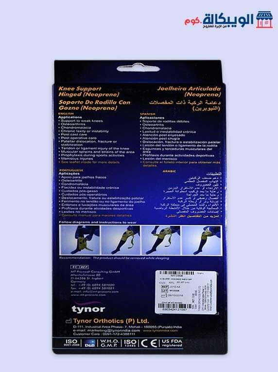 جبيرة الركبه المفصلية   Tynor Knee Support Hinged - الويبكالة.كوم