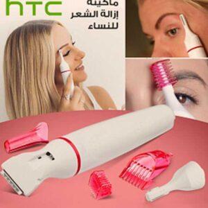 ماكينة إزالة الشعر في المناطق الحساسة و رسم الحواجب| HTC
