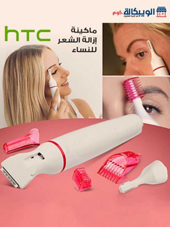 ماكينة إزالة الشعر في المناطق الحساسة و رسم الحواجب| Htc 1