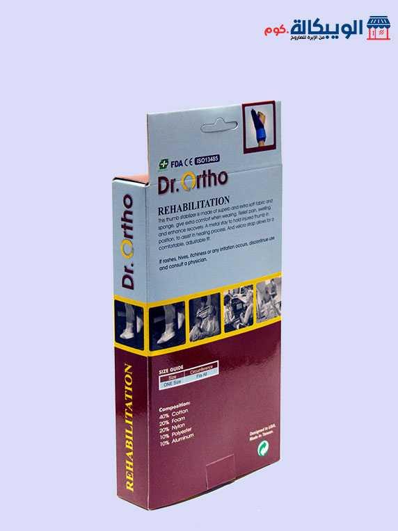 دعامة تثبيت الإبهام | Dr.ortho Thumb Stabilizer 1