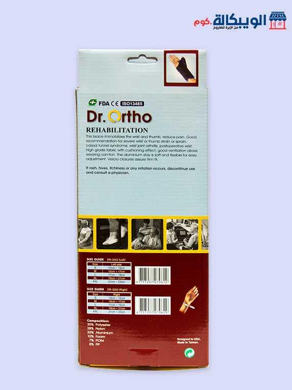جبيرة الرسغ و الإبهام   Dr.ortho Wrist &Amp; Thumb Brace - الويبكالة.كوم