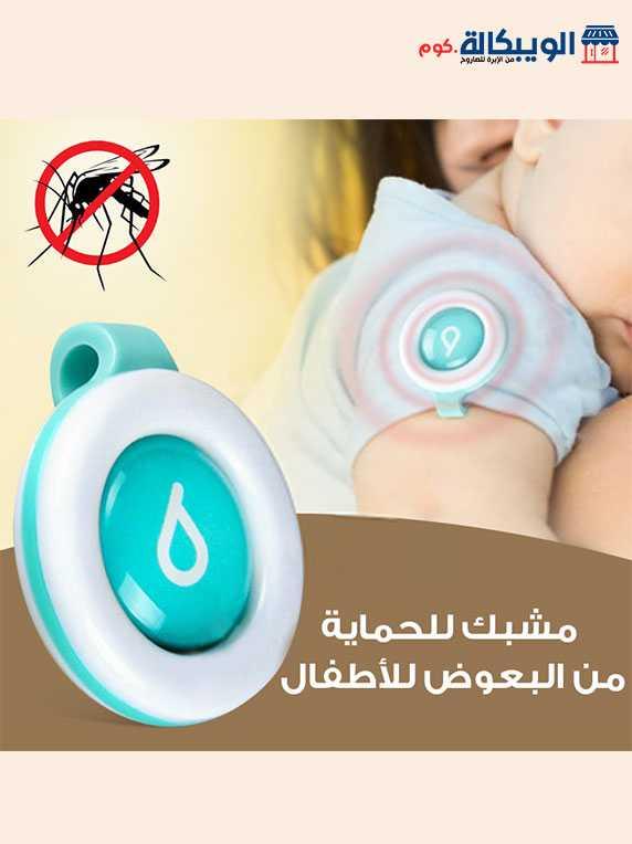 مشبك الحماية من البعوض