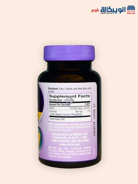 Natrol | بيوتين 100 قرص - الويبكالة.كوم