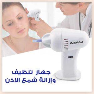 جهاز تنظيف الاذن من الشمع | WaxVac Gentle