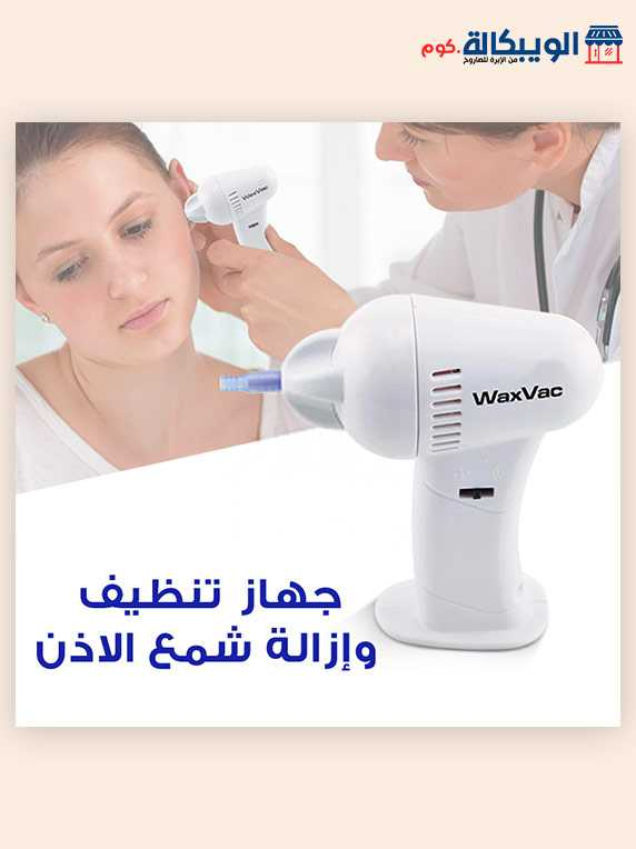 جهاز تنظيف الاذن