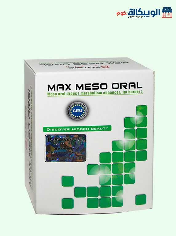 نقاط ماكس ميزو اورال لحرق الدهون Max Meso Oral 1