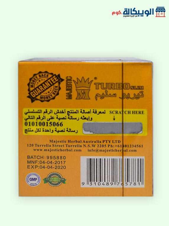 كبسولات تيربو سليم للتخسيس ماجستيك Turbo Slim 3