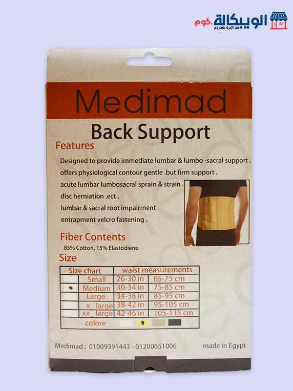 حزام علاج آلام الفقرات القطنية | Medimad 3