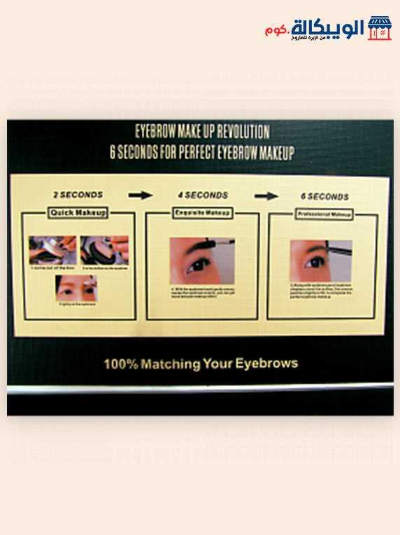 فرشاة رسم الحواجب | Professional Perfect Fast Eyebrow Stamp 1