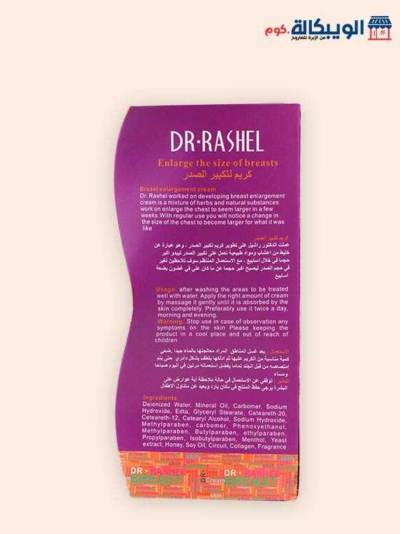 كريم تكبير الصدر من دكتور راشيل | Dr.rashel Breast Enlarging Cream - الويبكالة.كوم