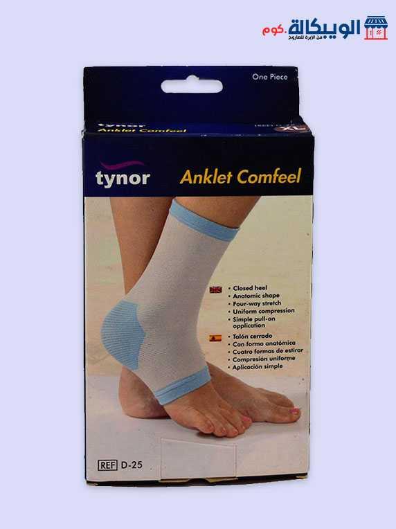 جبيرة الكاحل الطبيه | Tynor Ankle Support - الويبكالة.كوم