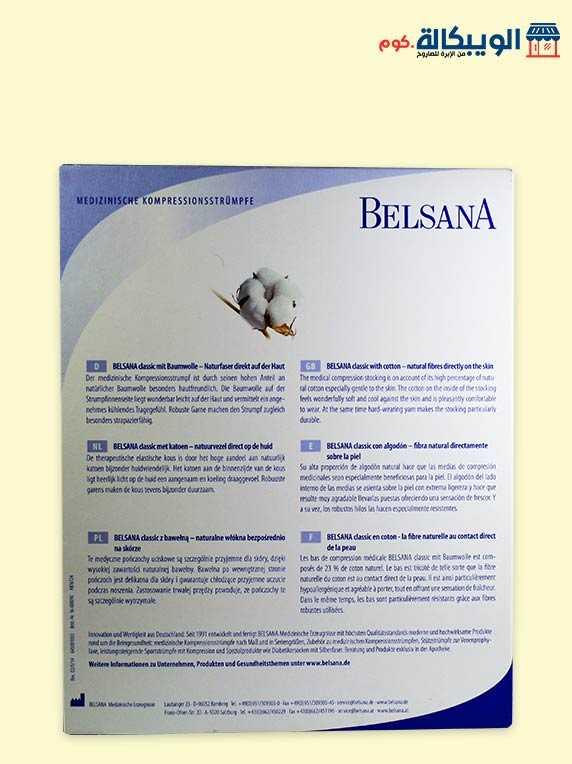 شراب دوالي طبي الماني فوق الركبة   Belsana Compression Stocking - الويبكالة.كوم