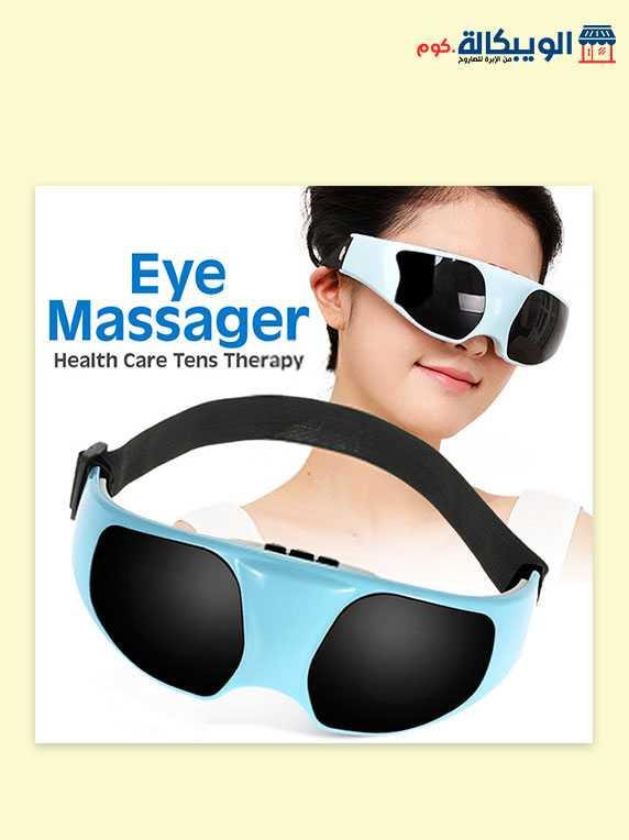 جهاز تدليك العين