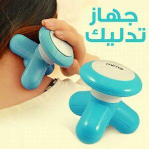 جهاز مساج صغير | Mimo Mini Hand Massager