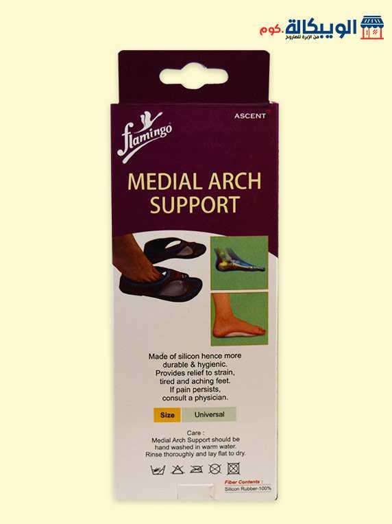 فرش سيليكون للفلات فوت | Flamingo Medical Arch Support - الويبكالة.كوم