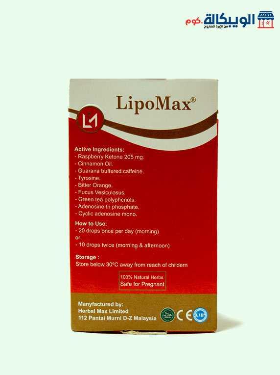 نقط ليبو ماكس من هيربال ماكس للتخسيس   Lipo Max 1