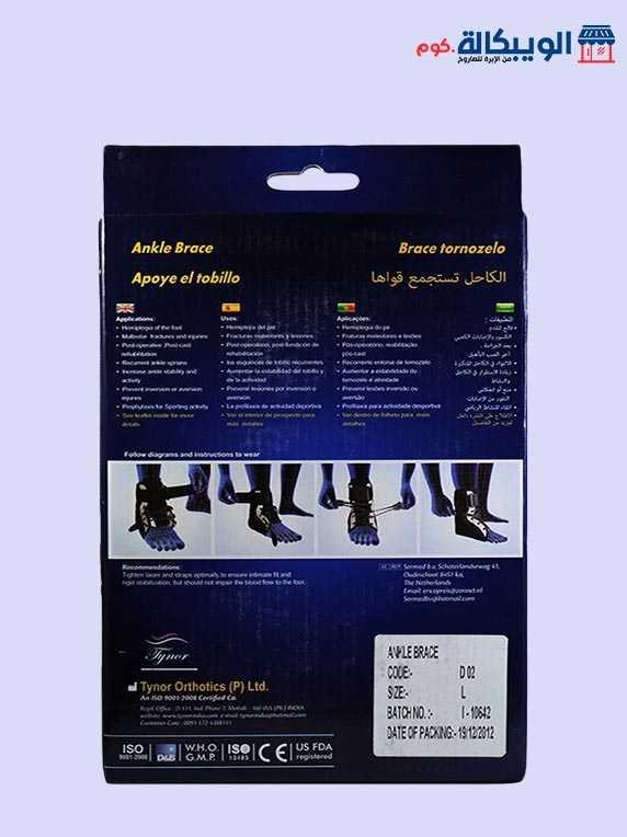جبيرة الكاحل | Ankle Brace Tynor 1