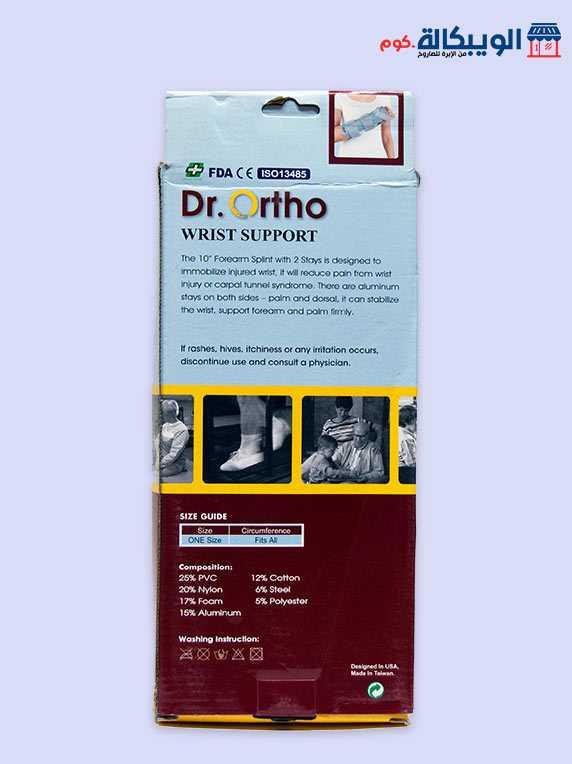 جبيرة مفصل الرسغ امريكي | Dr.ortho Wrist Brace - الويبكالة.كوم