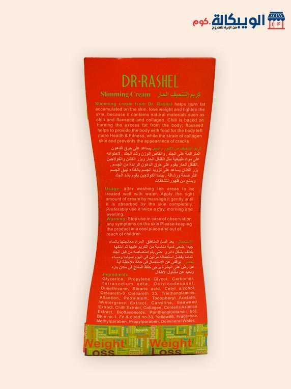 Hot Slimming Cream | كريم التنحيف الحار - الويبكالة.كوم