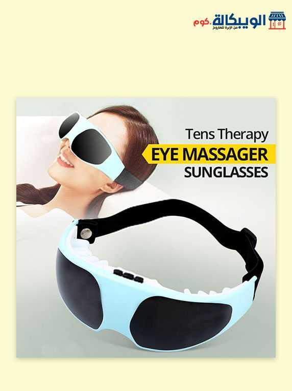 جهاز تدليك العين | Eye Massager Sunglasses - الويبكالة.كوم