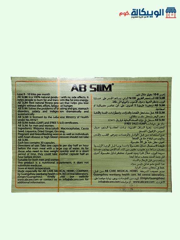 كبسولات اب سليم للتخسيس | Ab Slim Cellulose - الويبكالة.كوم