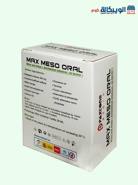 نقاط ماكس ميزو اورال لحرق الدهون Max Meso Oral 2