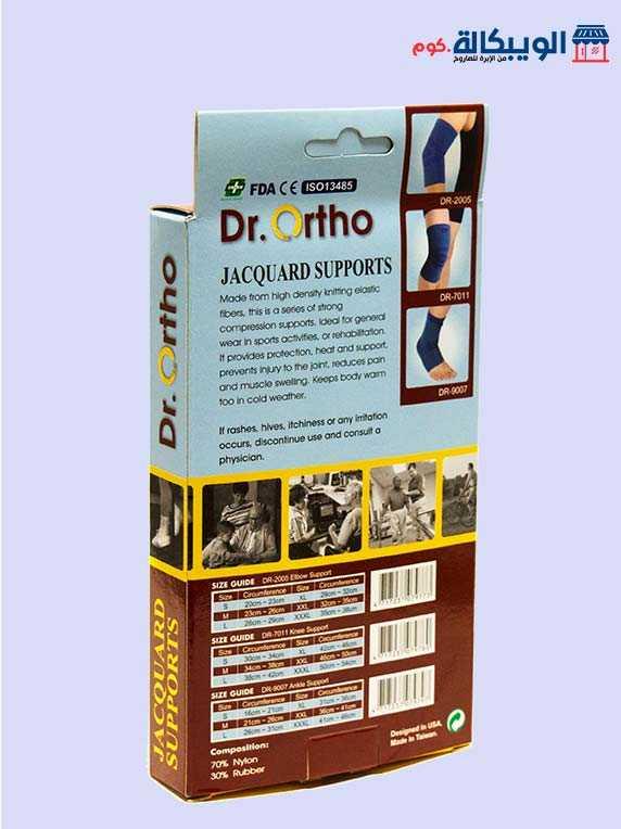 دعامة الركبة الامريكي - Dr.ortho Knee Support - الويبكالة.كوم