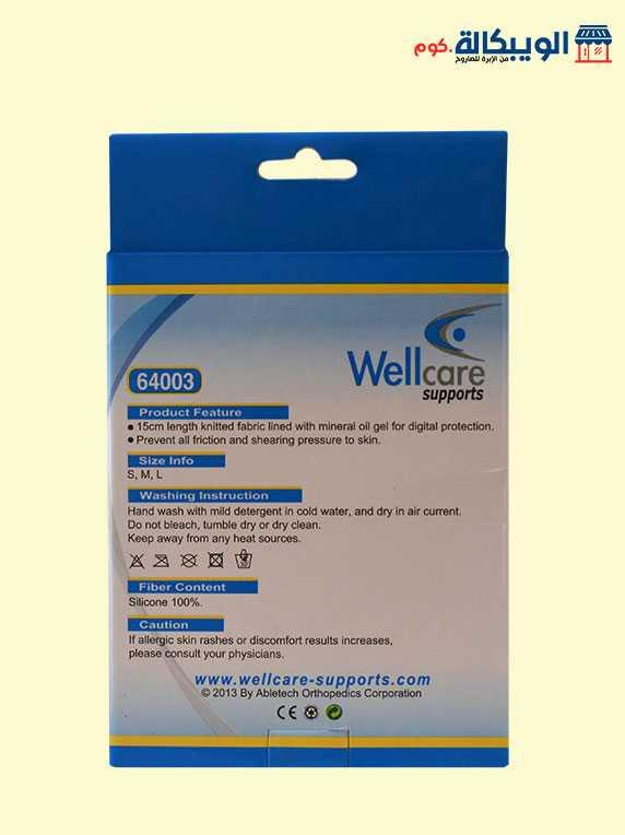 غطاء سيليكون اصبع القدم | Wellcare Tubular Toe Protector 3