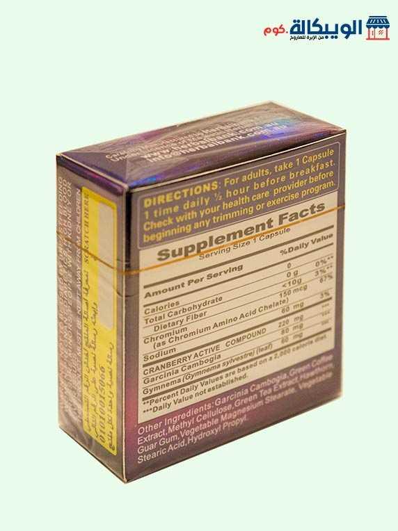 سينسا سليم للتخسيس هيربال بانك | Sensaslim Herbal Bank 5