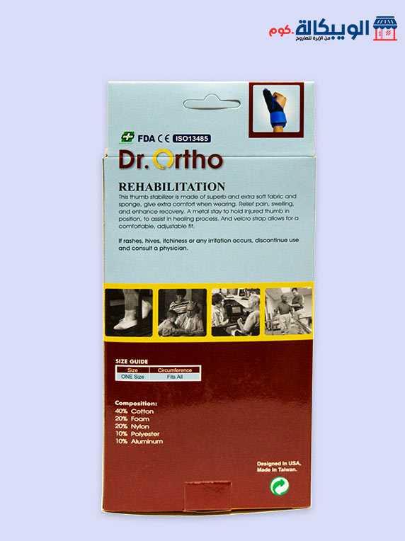 دعامة تثبيت الإبهام | Dr.ortho Thumb Stabilizer 3