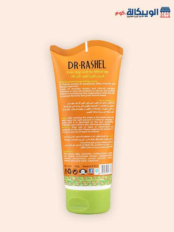 كريم تكبير الارداف و المؤخرة | Dr.rashel 2X1 Hip Lift Cream - الويبكالة.كوم