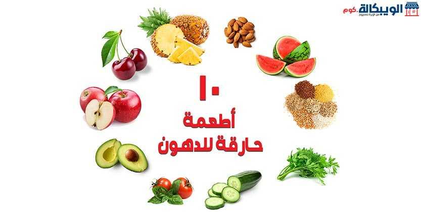 أفضل 10 اطعمة تساعد على حرق الدهون