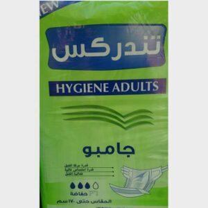 حفاضات كبار السن تيندركس المصرية الأولى | Tendrex Hygiene Adult