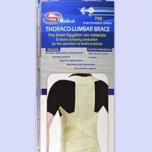 حزام الظهر للاطفال | Thoraco Lumbar Brace