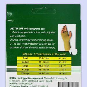 جبيرة الرسغ | Wrist Support Better Life