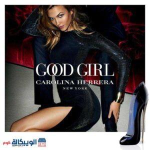 عطر جود جيرل النسائي | Good Girl