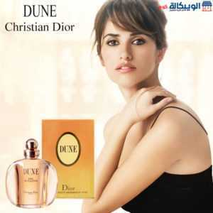 عطر ديون النسائي من ديور | Dune Dior