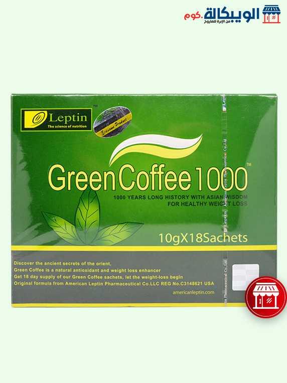 القهوه الخضراء للتخسيس