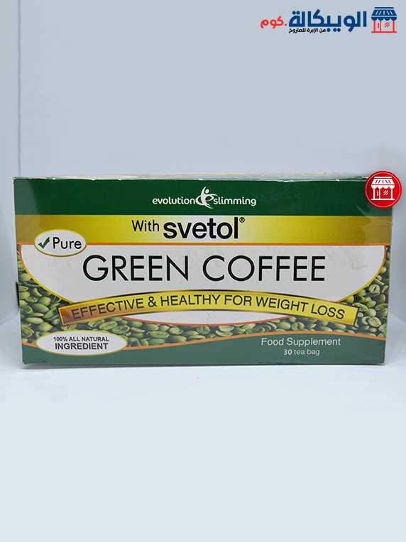 القهوه الخضراء