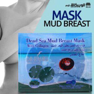 ماسك طين البحر الميت مع الكولاجين لتكبير الثدي | DR RASHEL